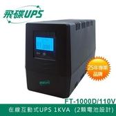 FT飛碟 1KVA 在線互動式 UPS不斷電系統 FT-1000D