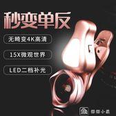 手機鏡頭補光燈三合一蘋果安卓通用超廣角微距高清美顏外置攝像頭 全館單件9折