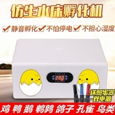 孵化機 孵化機全自動家用型雞鴨鵝孵化器10枚小型孵蛋器孵化箱 DF  雙十二
