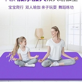 雙人瑜伽墊防滑女孩加厚加寬加長女生專用舞蹈地墊子兒童練功家用 阿卡娜