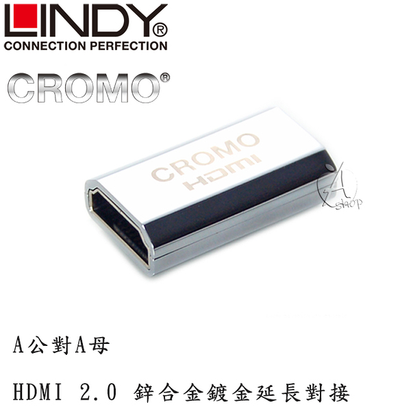 【A Shop】LINDY 41509 林帝 CROMO HDMI 2.0 鋅合金鍍金延長對接 A母對A母