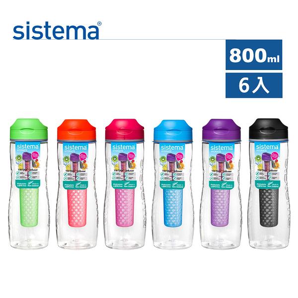 團購-【sistema】紐西蘭進口TRITAN系列提攜隨身濾網水壺-800ml(顏色隨機)x6入
