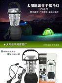 多功能太陽能LED手搖發電帳篷燈野營燈家用照明應急馬燈 摩可美家