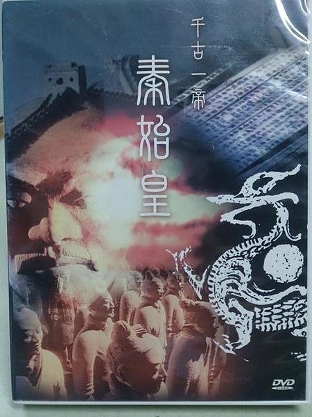 挖寶二手片-Y104-027-正版DVD-其他【千古一帝:秦始皇】-西元前221年 這是中國歷史的重要里程碑(直