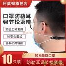 10條裝 口罩防丟繩韓國調節神器松緊帶掛脖不勒耳朵延長不耳兒童改頭戴【小玉米】