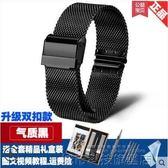錶帶 錶帶代用dw天梭男女米蘭鋼帶不銹鋼手錶帶精鋼金屬鍊 城市科技