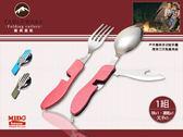 Camp戶外環保隨身餐具多功能折疊 刀叉勺 兩件套組(3色)《Midohouse》