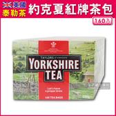 【現貨】英國原裝Taylors泰勒茶Yorkshire Tea約克夏紅茶紅牌茶包(160入/大盒裝)適合煮成鮮奶茶