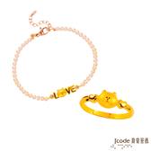J'code真愛密碼 LINE我愛熊大黃金/水晶珍珠手鍊+甜心熊大黃金戒指
