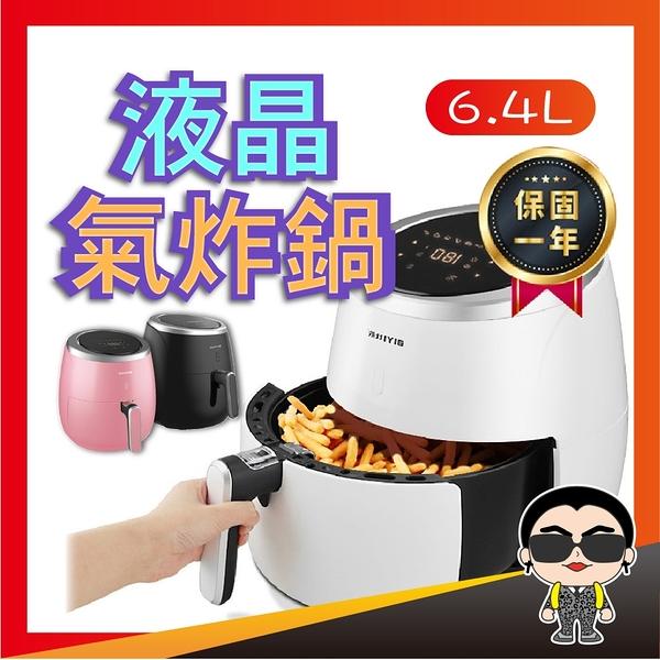 歐文購物 廚房必備 台灣現貨 比依氣炸鍋 液晶觸控氣炸鍋 AF-25A 大容量氣炸鍋 氣炸鍋