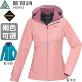 Atunas歐都納 A1GTBB04W_兩色選 女Paclite單件式保暖外套 Gore-Tex防風夾克/防水GTX風衣/機能雨衣