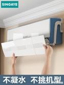 擋風板 空調遮風板防直吹壁掛式空調罩套出風口冷氣防風擋風板通用格力 交換禮物  YYS