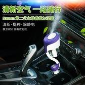 車載加濕器汽車用空氣凈化器香薰精油噴霧車內消除異味多功能氧吧 橙子精品