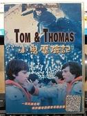 挖寶二手片-0B02-672-正版DVD-電影【小鬼歷險記】-西恩賓 亞倫強森(直購價)