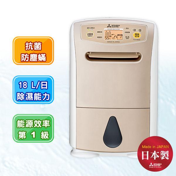 全新福利品出清★MITSUBISHI三菱★ 18L大容量清淨除濕機 MJ-E180AK-TW