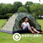 帳篷 雙人迷彩自動帳篷 戶外多人露營野營 1-2人單人超輕野外帳篷