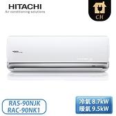 [HITACHI 日立]12-15坪 頂級N系列 變頻冷暖型 分離式冷氣 RAS-90NJK_RAC-90NK1