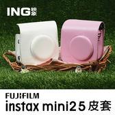 FUJIFILM instax mini25 拍立得 相機包 專用皮套 粉紅色/白色/棕色 富士 mini 25