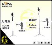 ES數位 樂華 RW-383 80cm 直播藍牙穩定軸自拍神器 直播 影片拍攝 手持穩定器 自拍棒 腳架 自拍桿 RW383