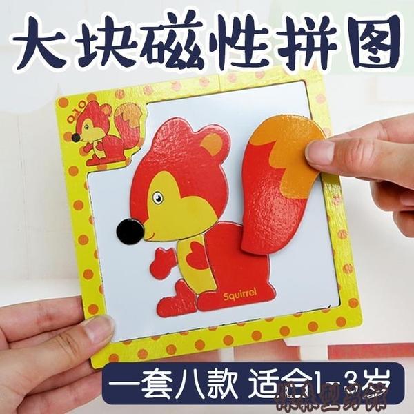 嬰兒幼兒寶寶拼圖兒童磁性磁力早教益智小孩玩具0-1一2-3周歲兩歲 傑森型男館