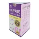 港香蘭 GABA夜好眠膠囊(60粒) 胺酸發酵物GABA 公司貨中文標 PG美妝