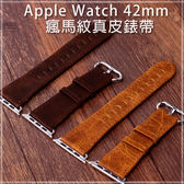 【瘋馬紋】42mm Apple Watch Series 1/2/3 智慧手錶錶帶/經典扣式錶環/皮革式/替換式/有附連接器-ZW