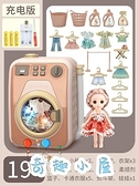 兒童洗衣機玩具迷妳仿真可轉動能加水過家家寶寶禮物套裝【奇趣小屋】
