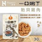 【毛麻吉寵物舖】Hyperr超躍 一口嫩丁貓咪手作零食-貽貝雞肉 30g 雞肉/海鮮/寵物零食/貓零食