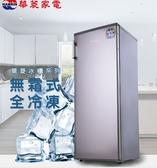 *~新家電錧~*【華菱 HPBD-220WY 】 直立式冷凍冰櫃