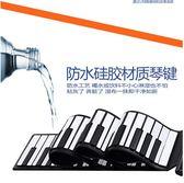 2017新款折疊便攜式88鍵初學者MIDI軟鍵盤電子手卷鋼琴EY2207『小美日記』