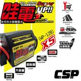 【CSP】電霸 救車線 哇電WOWPOWER X5(WP128) 汽車貨車緊急啟動電源 5.5噸(以下)貨車  JUMP STARTER 台灣製