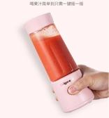 便攜式榨汁機家用水果小型充電迷你炸果汁機電動學生榨汁杯