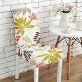 家用彈力電腦椅套連體辦公椅子套簡約餐椅套凳子套椅背套飯店酒店【 新店開張八五折促銷】