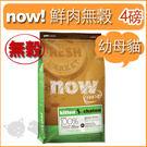 [寵樂子]《NOW!》Fresh鮮肉無穀天然糧-幼貓配方 4磅 / 貓飼料