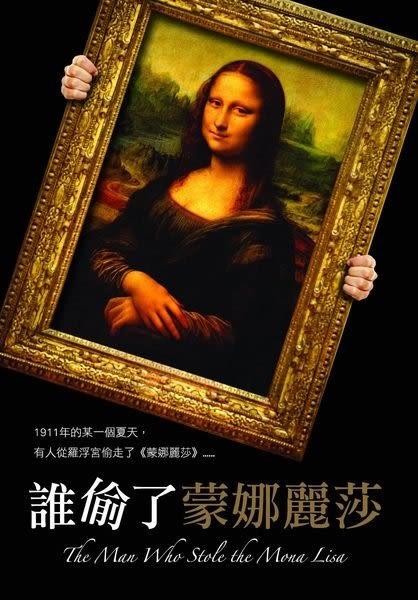 誰偷了蒙娜麗莎 DVD  (購潮8)