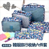 ◄ 生活家精品 ►【N029】韓版旅行收納六件套 行李箱 打包 整理 行李袋 登機 可折疊旅行包 衣物