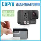 【妃凡】正面保護貼 防爆膜 GoPro Hero 7/6/5 black (正面+鏡頭) 保護膜 螢幕貼 高清膜 77