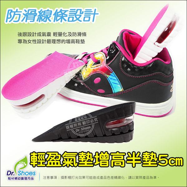 止滑防滑條設計 輕盈氣墊增高墊 增高鞋墊 腿部修長的密秘 長靴軍靴皮靴短靴╭*鞋博士嚴選鞋材