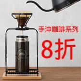 手沖咖啡系列全面8折