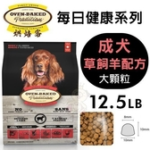 *WANG*【免運】Oven Baked烘焙客 每日健康 成犬-草飼羊配方(大顆粒)12.5LB·犬糧