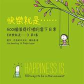 快樂就是……500個值得珍惜的當下日常(《快樂就是》第2集)