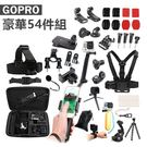 GoPro HERO5/6/7 副廠配備...