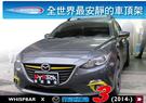 ∥MyRack∥WHISPBAR FLUSH BAR New Mazda3 2014- 專用車頂架∥全世界最安靜的行李架 橫桿∥