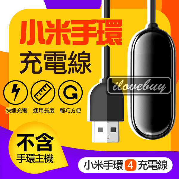 【小米系列】 小米手環4 小米4專用充電線 USB便攜充電線小米充電線 小米錶帶 副廠非原廠
