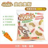 ✿蟲寶寶✿【義大利Hours】非油炸 嬰兒零食皮皮奧斯 天然成分 有機泡芙條 - 胡蘿蔔10g