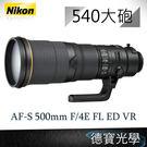 分期零利率 NIKON AF-S 500mm F4 E FL ED VR  總代理國祥公司貨 大砲的專家 獨享配件無敵價 德寶光學