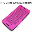 【Dapad】HTC Desire 620 620G dual sim 洞洞款側掀皮套 (桃)