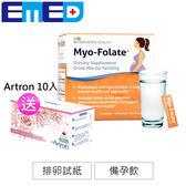 【排卵試紙加碼送】美國Myo-Folate葉酸&肌醇備孕飲(1盒)+Artron雅創 排卵試紙(10入)25miu/3.5mm粗版好判讀