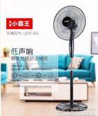 家用落地扇機械宿舍電扇辦公立式定時遙控工業風扇220V 居樂坊生活館YYJ