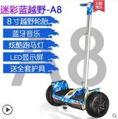 智慧自平衡車電動車雙輪兒童兩輪體感成人代步車思維帶扶桿LX【驚喜價格】